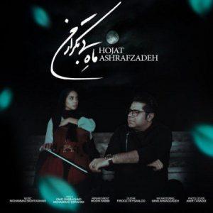 آهنگ جدید حجت اشرف زاده بنام ماه بی تکرار من + پخش آنلاین