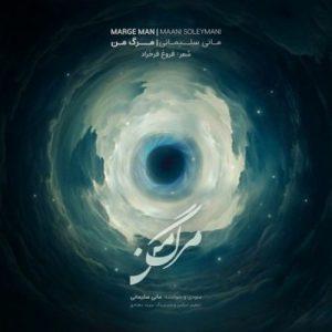 آهنگ جدید مانی سلیمانی بنام مرگ من + پخش آنلاین