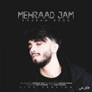 آهنگ جدید مهراد جم بنام خوابم برد + پخش آنلاین