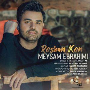 آهنگ جدید میثم ابراهیمی بنام روشن کن + پخش آنلاین