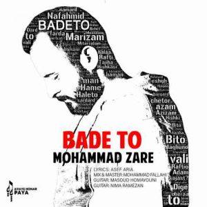 آهنگ جدید محمد زارع بنام بعد تو + پخش آنلاین