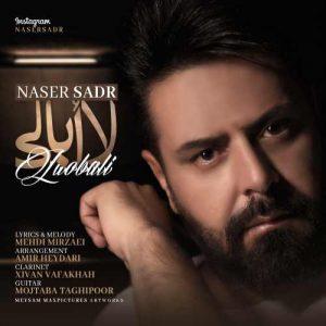 آهنگ جدید ناصر صدر بنام لاابالی + پخش آنلاین