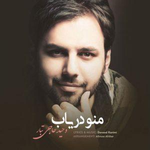 آهنگ جدید وحید حاجی تبار بنام منو دریاب + پخش آنلاین
