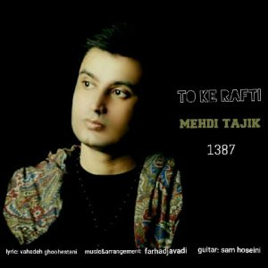 آهنگ جدید مهدی تاجیک بنام تو که رفتی + پخش آنلاین
