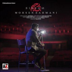 آهنگ جدید محسن بهمنی بنام بی رحم + پخش آنلاین