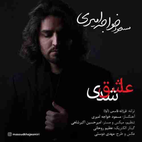 آهنگ جدید مسعود خواجه امیری بنام عاشق شدی + پخش آنلاین