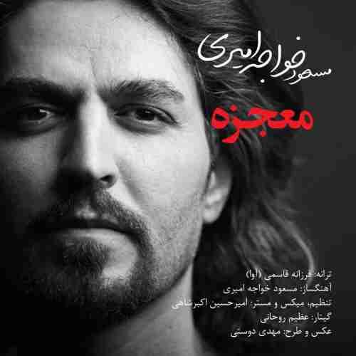 آهنگ جدید مسعود خواجه امیری بنام معجزه + پخش آنلاین