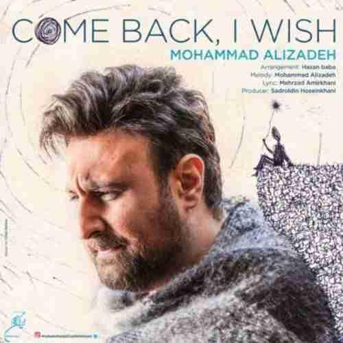 آهنگ جدید محمد علیزاده بنام برگردی ای کاش + پخش آنلاین