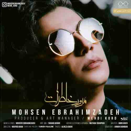 آهنگ جدید محسن ابراهیم زاده بنام مرور خاطرات + پخش آنلاین