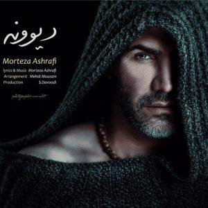 آهنگ جدید مرتضی اشرفی بنام دیوونه + پخش آنلاین