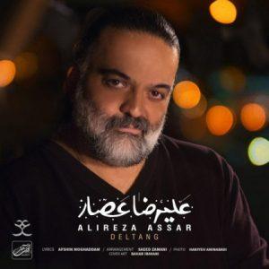 آهنگ جدید علیرضا عصار بنام دلتنگ + پخش آنلاین