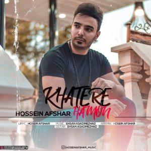 آهنگ جدید حسین افشار بنام خاطره هامون + پخش آنلاین