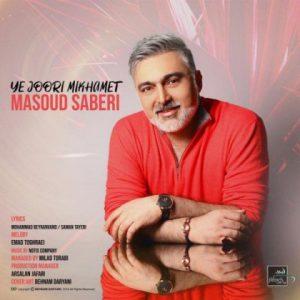 آهنگ جدید مسعود صابری بنام یه جوری میخوامت + پخش آنلاین