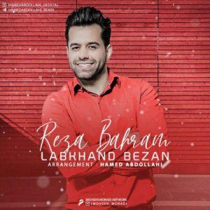 آهنگ جدید رضا بهرام بنام لبخند بزن + پخش آنلاین