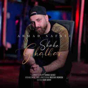 آهنگ جدید احمد صفایی بنام شاه قلبم + پخش آنلاین