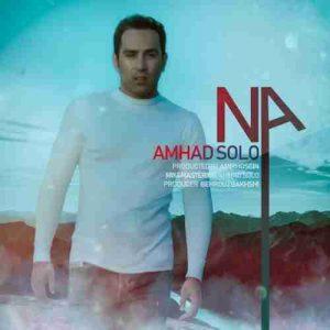 آهنگ جدید احمد سولو بنام نه + پخش آنلاین