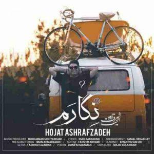 آهنگ جدید حجت اشرف زاده بنام نگارم + پخش آنلاین
