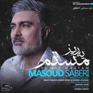 آهنگ جدید مسعود صابری بنام یه ریز مستم + پخش آنلاین