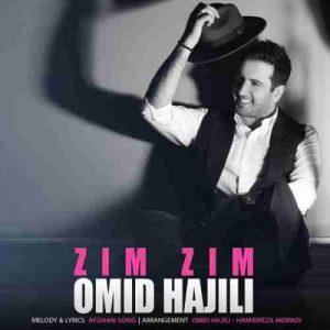 آهنگ جدید امید حاجیلی بنام زیم زیم + پخش آنلاین