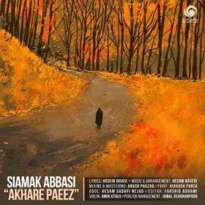 آهنگ جدید سیامک عباسی بنام آخر پاییز + پخش آنلاین