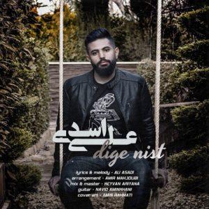 آهنگ جدید علی اسدی بنام دیگه نیست + پخش آنلاین