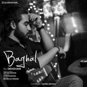 آهنگ جدید علی دهقانی بنام بغل + پخش آنلاین