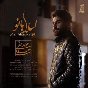 آهنگ جدید علی صدیقی بنام لیلا بانو + پخش آنلاین