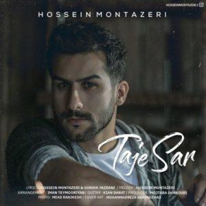 آهنگ جدید حسین منتظری بنام تاج سر + پخش آنلاین