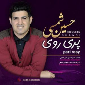 آهنگ جدید حسین شمسی بنام پری روی + پخش آنلاین