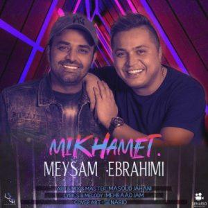 آهنگ جدید میثم ابراهیمی بنام میخوامت + پخش آنلاین