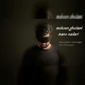 آهنگ جدید محسن غلامی بنام منو نداری + پخش آنلاین