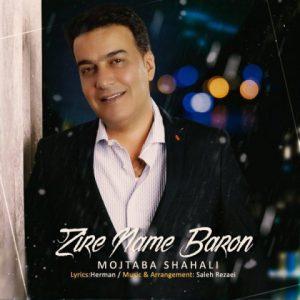 آهنگ جدید مجتبی شاه علی بنام زیر نم بارون + پخش آنلاین