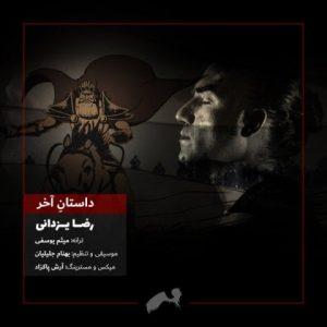 موزیک ویدیو جدید رضا یزدانی بنام داستان آخر + پخش آنلاین