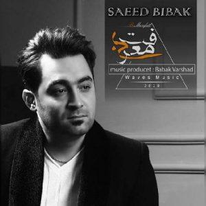 آهنگ جدید سعید بیباک بنام بی معرفت + پخش آنلاین
