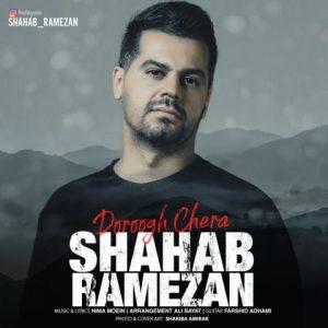 آهنگ جدید شهاب رمضان بنام دروغ چرا + پخش آنلاین