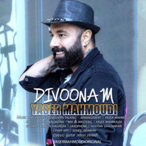 آهنگ جدید یاسر محمودی بنام دیوونم + پخش آنلاین