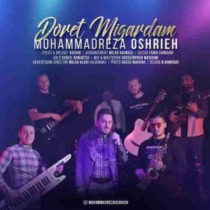 آهنگ جدید محمدرضا عشریه بنام دورت میگردم + پخش آنلاین