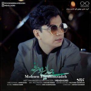 آهنگ جدید محسن ابراهیم زاده بنام جدایی دو طرفه + پخش آنلاین