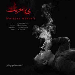 آهنگ جدید مرتضی اشرفی بنام بی معرفت + پخش آنلاین