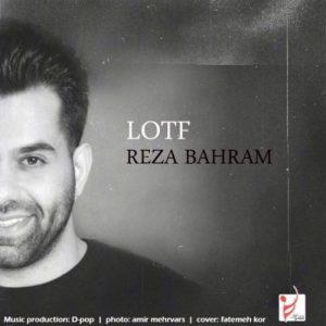 آهنگ جدید رضا بهرام بنام لطف + پخش آنلاین