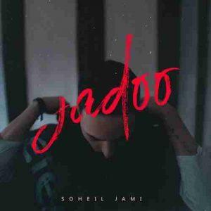 آهنگ جدید سهیل جامی بنام جادو + پخش آنلاین