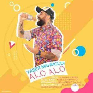 آهنگ جدید یاسر محمودی بنام الو الو + پخش آنلاین