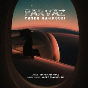 آهنگ جدید یاسر محمودی بنام پرواز + پخش آنلاین