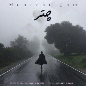 آهنگ جدید مهراد جم بنام چتر + پخش آنلاین