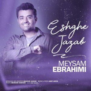 آهنگ جدید میثم ابراهیمی بنام عشق جذاب + پخش آنلاین