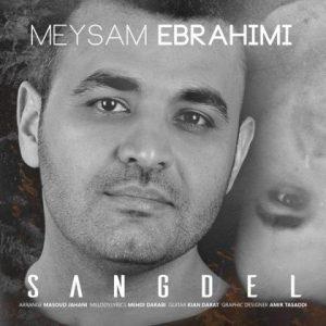 آهنگ جدید میثم ابراهیمی بنام سنگدل + پخش آنلاین