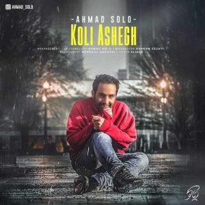آهنگ جدید احمد سلو بنام کولی عاشق + پخش آنلاین