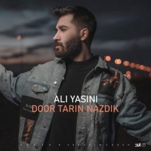 آهنگ جدید علی یاسینی بنام دورترین نزدیک + پخش آنلاین