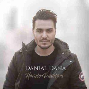 آهنگ جدید دانیال دانا بنام هواتو داشتم + پخش آنلاین