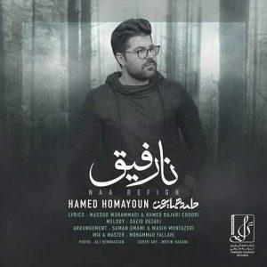 آهنگ جدید حامد همایون بنام نارفیق + پخش آنلاین